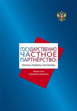 Последним опросам и исследованиям в россии наиболее широко применяются следующие механизмы государственно-частного